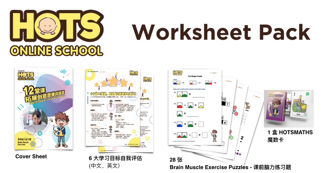 HOTS Online Worksheet Pack 高思维训练